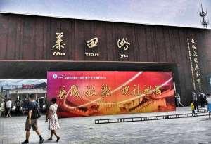 Mutianyu Great Wall Visitor Entrance